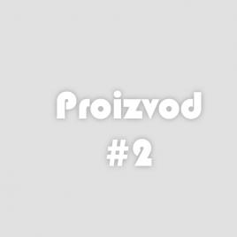 Proizvod #2