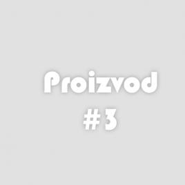 Proizvod #3