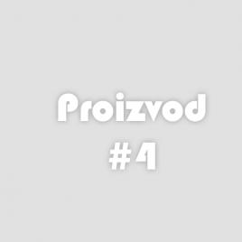 Proizvod #4